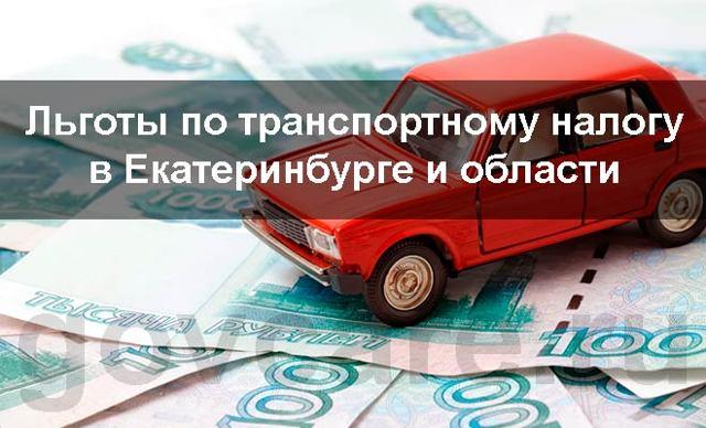 О транспортном налоге в Екатеринбурге: какая ставка, какие есть льготы