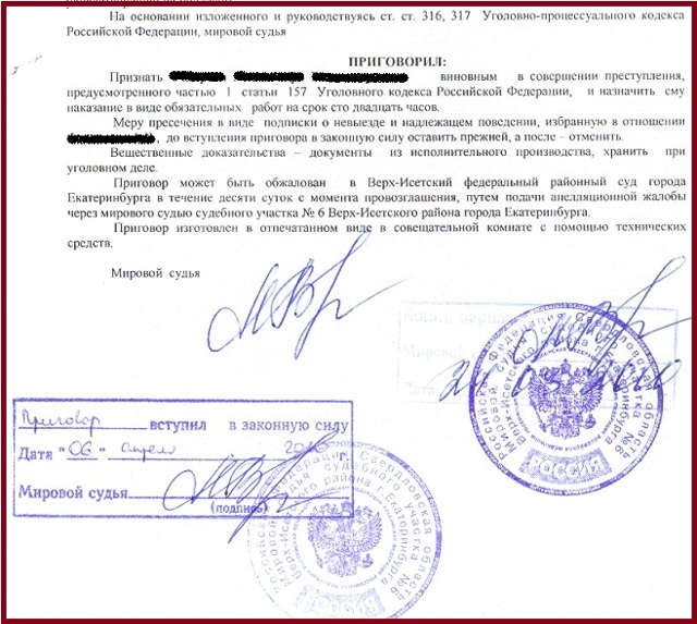 Об уклонении от уплаты алиментов: наказание за злостное, статья 157 УК РФ