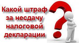 Статья 119 НК РФ - штраф, как избежать, сумма наказания, как оплачивать