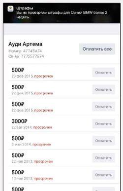 Приложение для проверки штрафов ГИБДД, как пользоваться программой, как установить