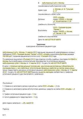 Заявления о рассрочке исполнений решений суда: образец, ходатайство по ГПК РФ