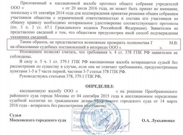 Апелляционная жалоба на решение суда по ГПК: скачать образец, подача
