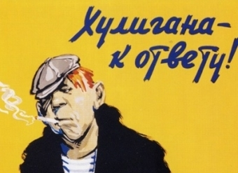 Административный штраф за хулиганство и вандализм: статья и сумма наказания