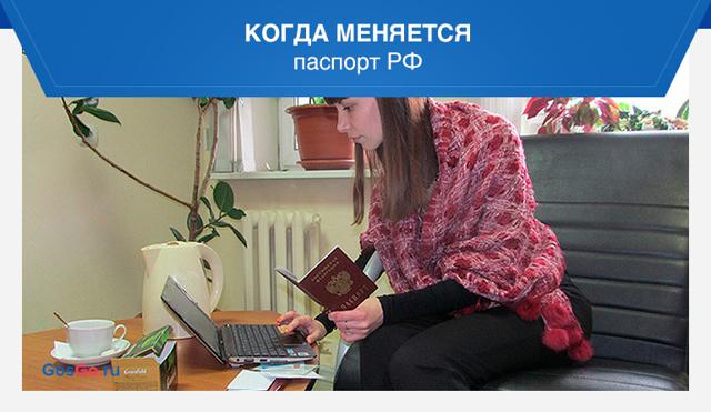 Сколько делают паспорт РФ: в течение какого времени, как долго замена, дней