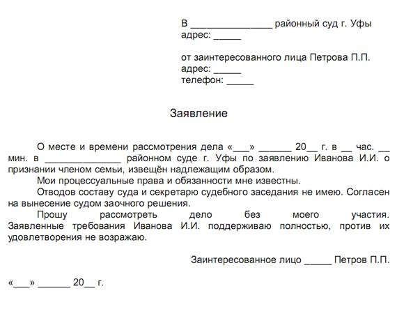 Ходатайства о рассмотрении дел в отсутствии истца: образец заявления по ГПК РФ