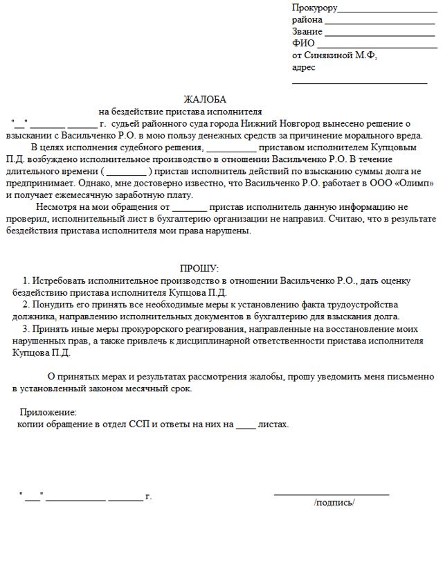 О жалобе в прокуратуру на судебного пристава на бездействие: образец заявления