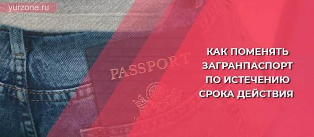 О замене загранпаспортов: как быстро поменять при истечении срока, документы