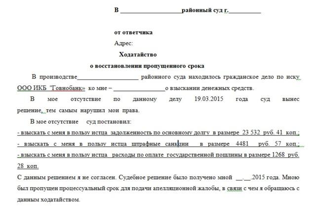 О восстановлении сроков на обжалование судебного приказа: образец заявления