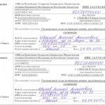 О госпошлине за регистрацию брака: реквизиты загса для оплаты, где оплачивать