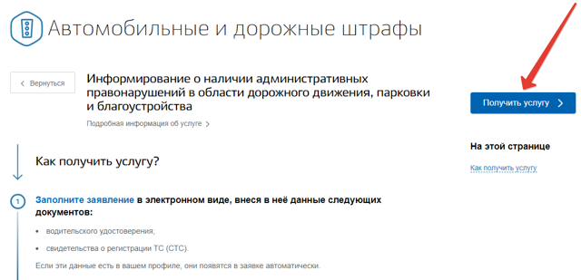 Госуслуги - проверка штрафов ГИБДД, как оплатить штраф на сайте, в личном кабинете