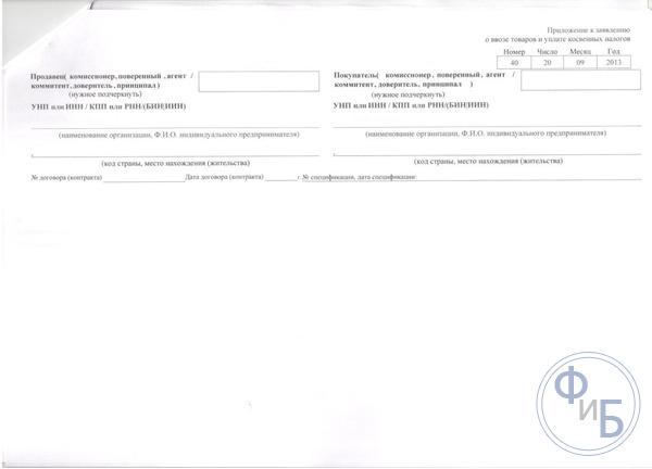 О заявлении о ввозе товаров и уплате косвенных налогов: сроки подачи, пример