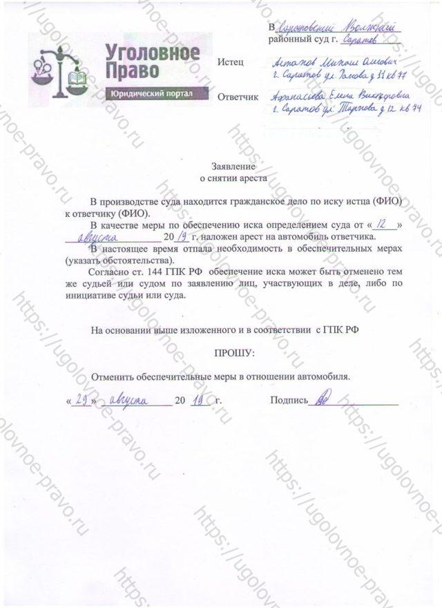 Образец заявления в ФССП о снятии ареста со счета