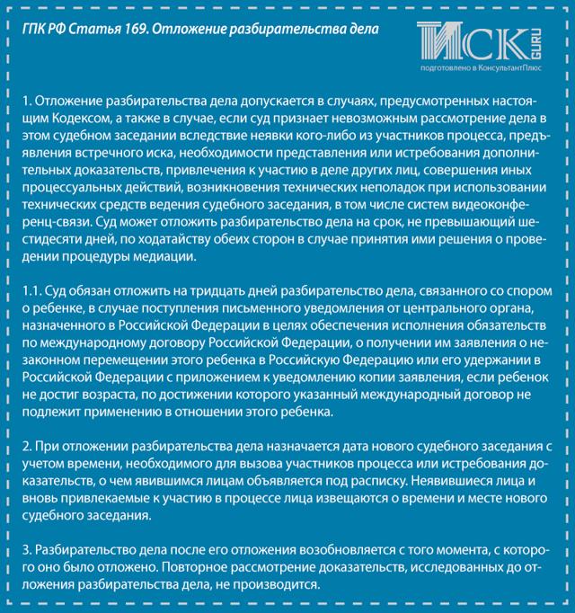 Об отложении судебного заседания в ГПК РФ: как перенести по гражданскому делу