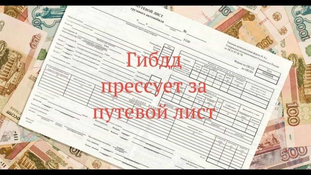 Штраф за езду без путевого листа в 2020: статья и сумма наказания, как оплачивать