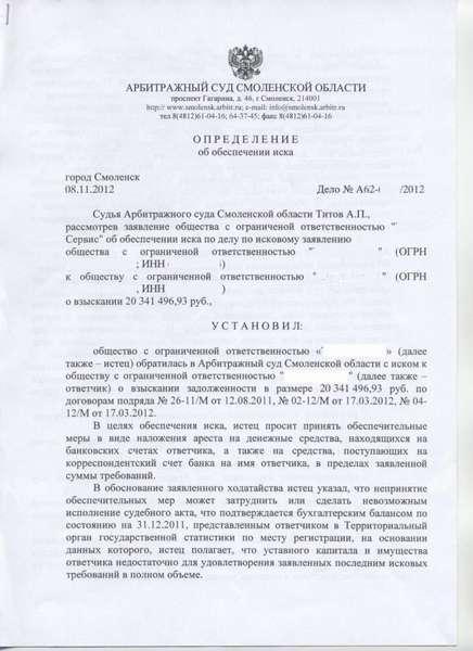Об обеспечении иска: принятие мер обеспечения по ГПК РФ в гражданском процессе