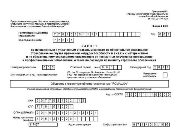 О порядке заполнения 4-ФСС: примеры, образец титульного листа формы