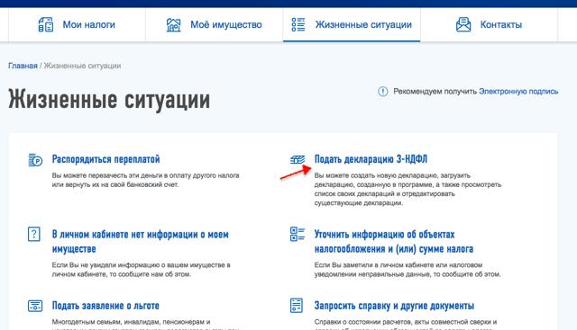 Декларация 3-НДФЛ: где взять справку о налогах, как сделать онлайн