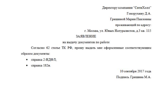 Заявление на выдачу справки 2 НДФЛ - образец от работника для бухгалтерии