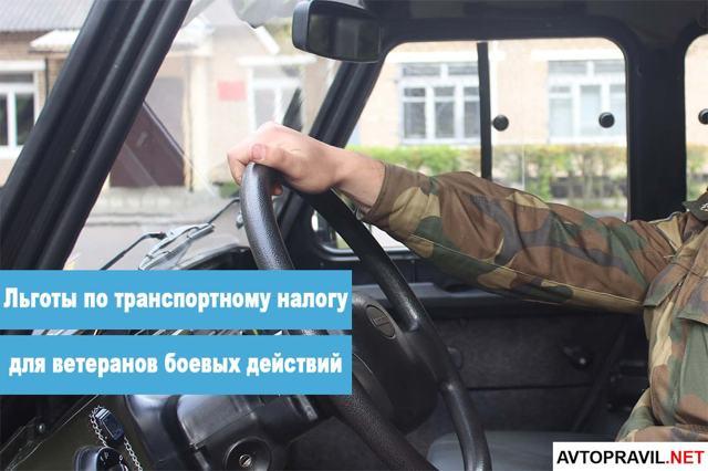 Льготы по транспортному налогу для ветеранов боевых действий и труда