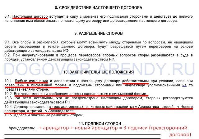 О переуступке прав аренды земельных участков: составление договора по ГК РФ