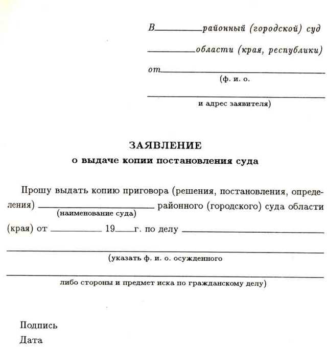 Заявления о выдаче решений суда по гражданским делам: образец, получение копии