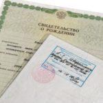 Об отметке о гражданстве в свидетельствах о рождении: как выглядит печать, штамп