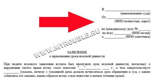 Заявления о пропуске сроков исковой давности в гражданском процессе: образец
