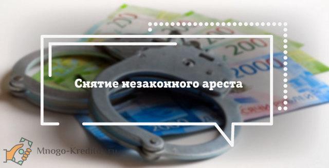 О снятии ареста со счетов должника: как снять, наложенный судебными приставами