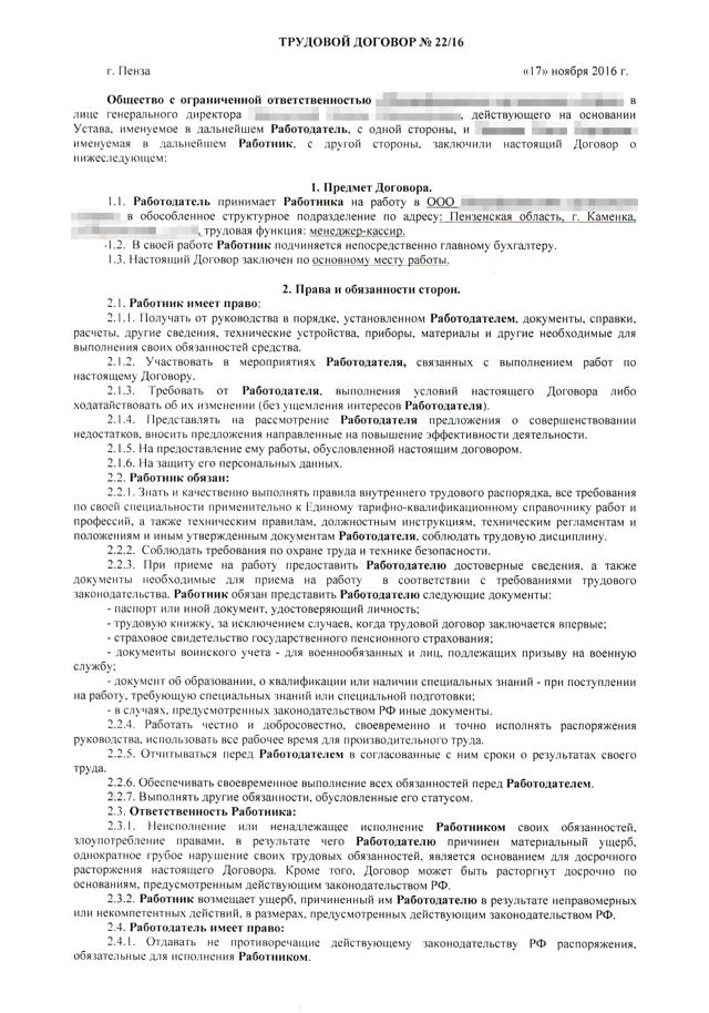 О компенсациях за задержки заработной платы: как рассчитать по 236 ТК РФ