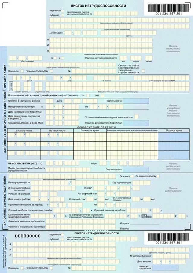 О заполнении больничного листа: образец, какие для этого нужны документы