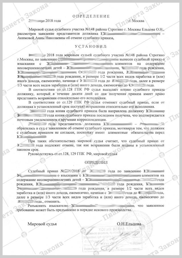 О заявлении о взыскании судебного приказа о взыскании алиментов: образец