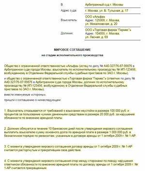 Мировые соглашения на стадии исполнительного производства: образец, заключение