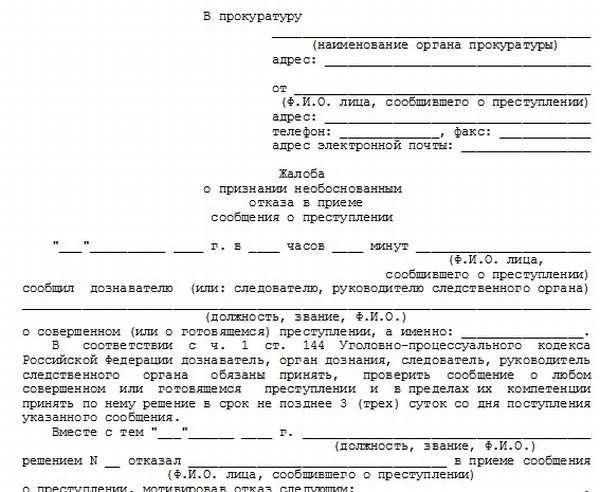 О жалобах в прокуратуру: образец, как написать, подать в электронном виде онлайн