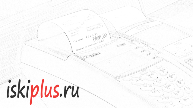 Штраф за непробитый чек 2020 для ООО и ИП: размер и сумма наказания, как оплачивать