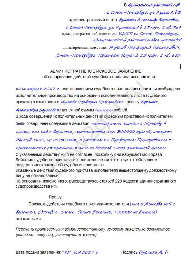 Об административном исковом заявлении на действия судебного пристава: образец
