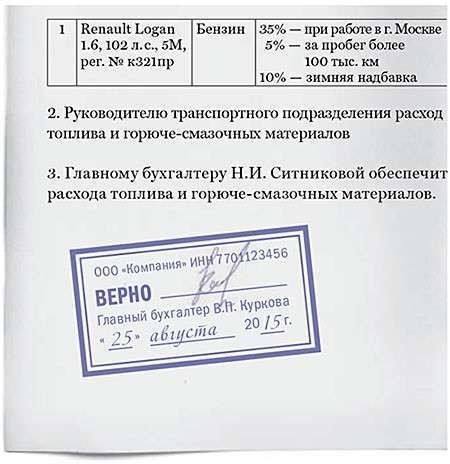 Как заверить копии документов для налоговой - образец, как подготовить документы