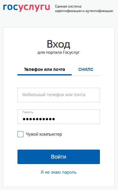 Проверить налоги по ИНН на сайте налоговой, без регистрации, как оплатить долги