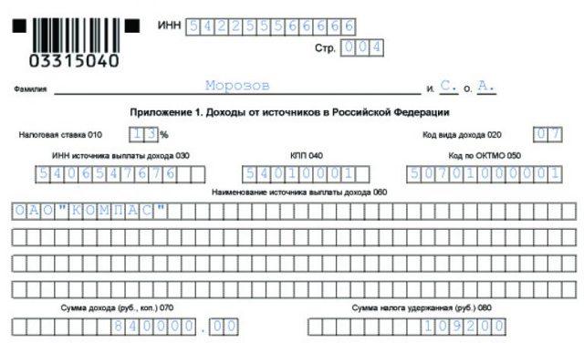 Пример заполнения 3 НДФЛ при возврате за лечение, образец декларации
