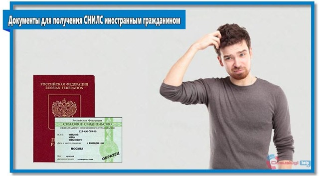 О получении СНИЛС: какие документы нужны, как правильно заполнить анкету