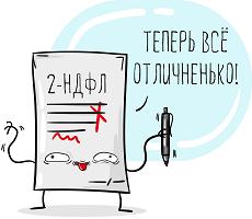Корректировка и исправления 2-НДФЛ: виды ошибок, как исправить ошибки