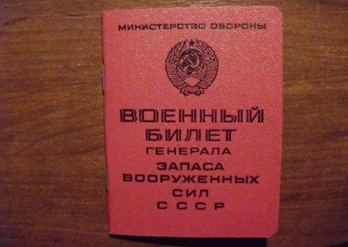 Штраф за потерю военного билета в 2020: статья и сумма наказания, как оплачивать