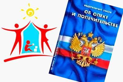 Об опеке и попечительстве в гражданском праве: ГК РФ, права детей в кодексе