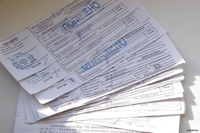 Как оплатить штраф по постановлению об административном правонарушении