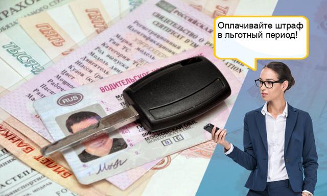 Штраф за утерю прав водительских в 2020: статья и сумма наказания, как оплачивать