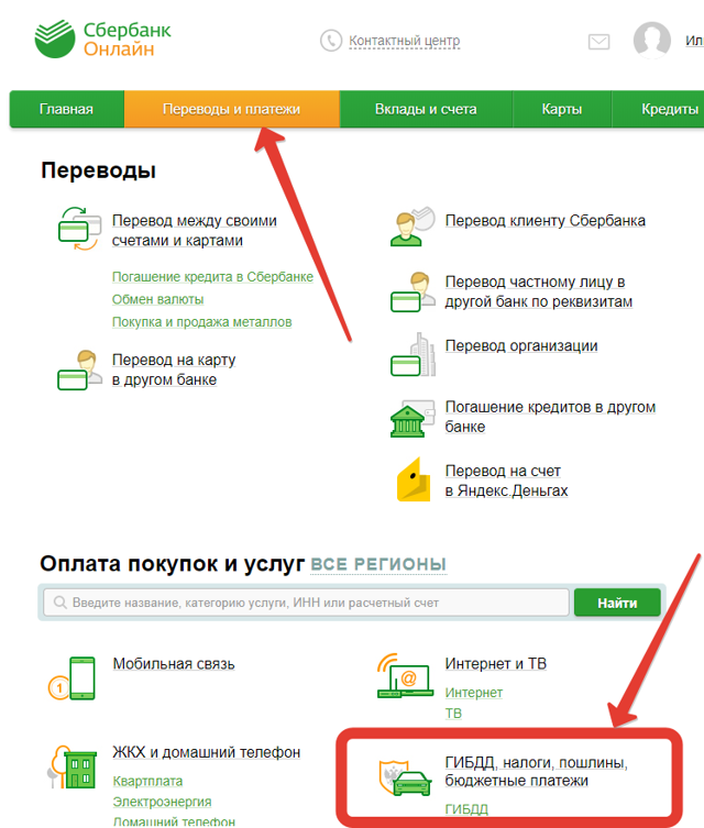Как заплатить штраф ГИБДД через Сбербанк онлайн по номеру постановления