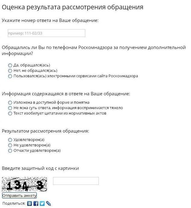 О жалобах в Роскомнадзор: как правильно написать и подать, онлайн, образец