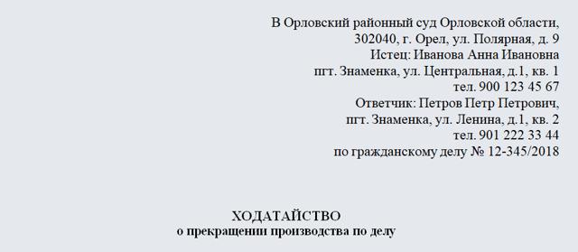 О прекращении производства по делу в гражданском процессе: образец ходатайства
