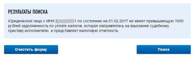 Поиск по ИНН на сайте налоговой службы РФ, как проверить контрагента бесплатно
