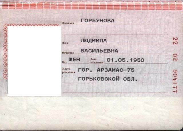 Как изменить дату рождения в паспорте: можно ли, поменять возраст официально