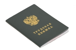 Об изменении фамилии в трудовой книжке после замужества: образец записи в ТК